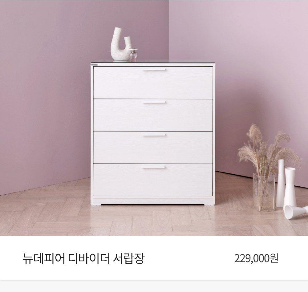 디바이더 서랍장